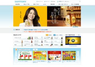 サントリー酒類株式会社様 ロゴ
