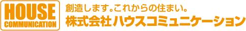 株式会社ハウスコミュニケーション様 ロゴ