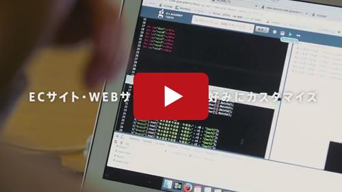短期間でウェブのアプリケーションを学べるサービスを展開する専門学校のサービス紹介動画