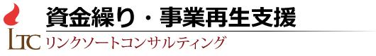 株式会社リンクソートコンサルティング様 ロゴ