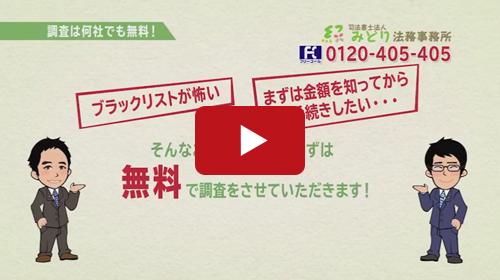 司法書士事務所のサービス紹介動画