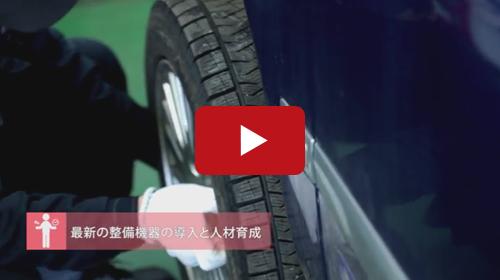 車検サービス紹介動画をテレビCM・動画広告で配信