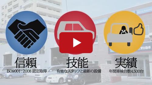 札幌で板金塗装を行う会社の会社紹介動画制作