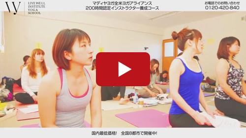 ヨガ講師のいるヨガ教室PR動画制作