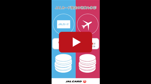 カード会員加入を促進するサービス動画