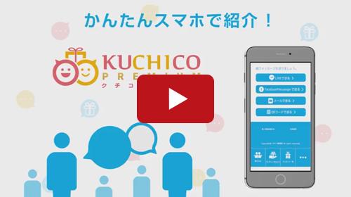 スマホで口コミの仕組みを提供するサービス紹介動画です。これを導入することで簡単に会社の売上アップを実現するかもしれません。
