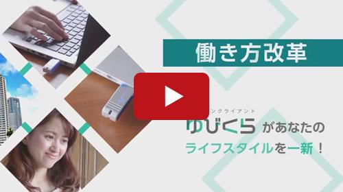 スマホサービス紹介動画