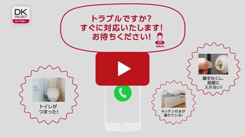 賃貸住宅のアプリサービス紹介動画