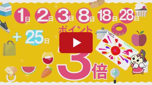 ポイントカード加入を促進する動画制作の依頼を埼玉県草加市の企業さまから頂きました。