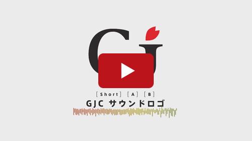 サウンドロゴもGJCにお任せください。