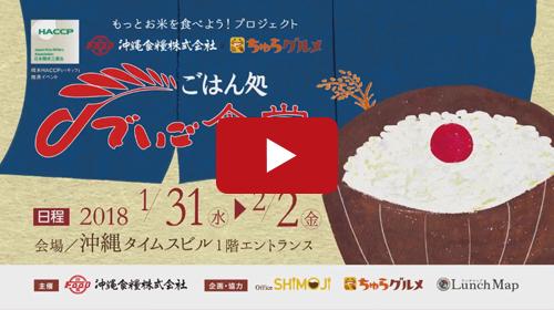 沖縄のテレビCMを15秒で制作しました。