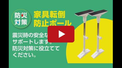 震災対策の商品紹介映像を東京の企業からの依頼で制作しました。