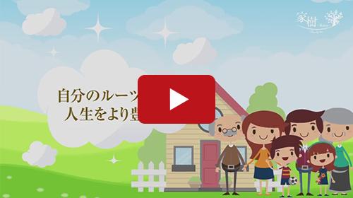 家系図作成サービス紹介動画事例