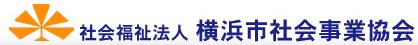 社会福祉法人横浜市社会事業協会様 ロゴ