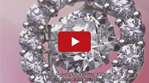 東京都の企業・ダイヤモンド紹介映像事例