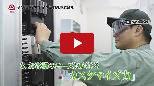 千葉県市川市の企業紹介動画制作事例