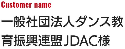 一般社団法人ダンス教育振興連盟JDAC様