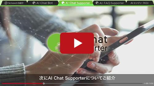 AIチャットボットサービス紹介映像事例