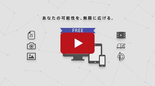 WEBサービス紹介動画制作事例