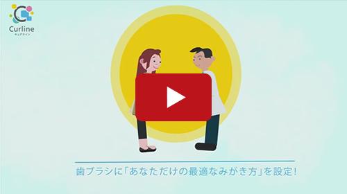歯科サービス紹介動画事例