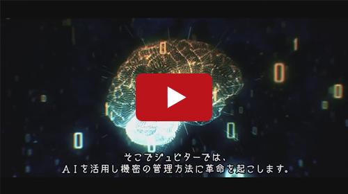 サイバーセキュリティ対策サービスの動画制作事例