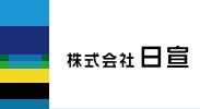 株式会社日宣様 ロゴ