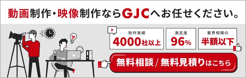 動画制作3000社以上!あなたの会社の動画制作を成功に導く会社グローバルジャパンコーポレーション