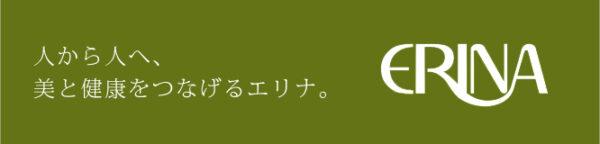 株式会社エリナ様ロゴ