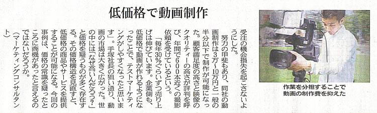 次世代動画制作会社として【日経MJ】に掲載されました