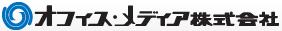 オフィス・メディア株式会社様ロゴ