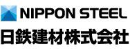 日鉄建材株式会社様ロゴ