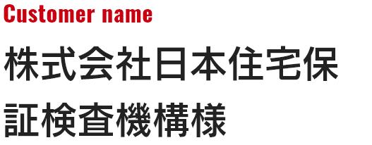 株式会社日本住宅保証検査機構様