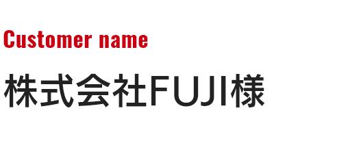 株式会社FUJI様